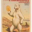 14. Lot 120. Anonymous, The Alaskan, lithograph in colors, condition B, printed by The Strobridge Litho Co., Cincinnati, New York, backed on linen. 30 x 20 in (76 x 50cm.)